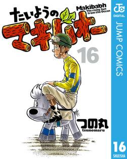 たいようのマキバオー 16-電子書籍