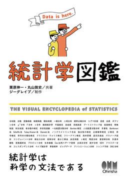 統計学図鑑-電子書籍