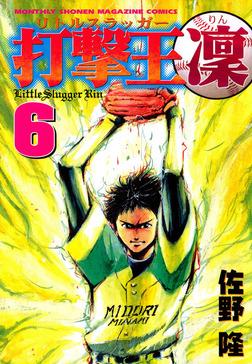 打撃王 凜(6)-電子書籍