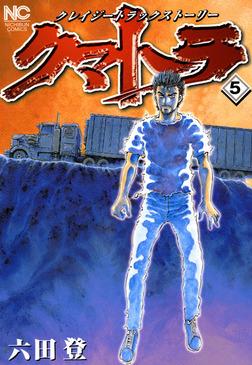 クマトラ 5-電子書籍