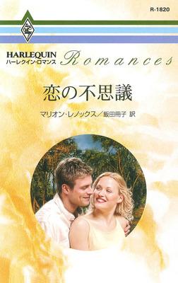 恋の不思議-電子書籍