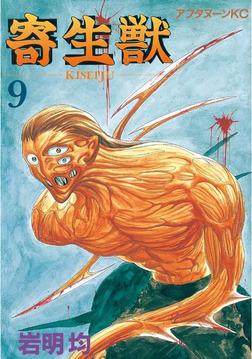 寄生獣(9)-電子書籍