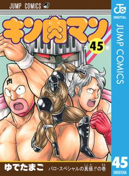 キン肉マン 45-電子書籍