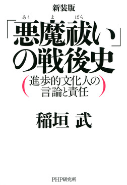 新装版 「悪魔祓い」の戦後史 進歩的文化人の言論と責任-電子書籍
