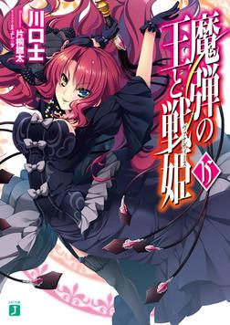 魔弾の王と戦姫〈ヴァナディース〉15-電子書籍