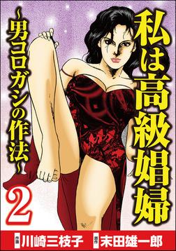私は高級娼婦 ~男コロガシの作法~ (2)-電子書籍