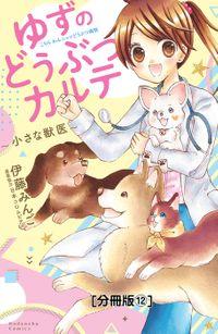 ゆずのどうぶつカルテ~小さな獣医~こちらわんニャンどうぶつ病院 分冊版(12)