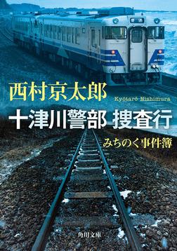 十津川警部 捜査行 みちのく事件簿-電子書籍