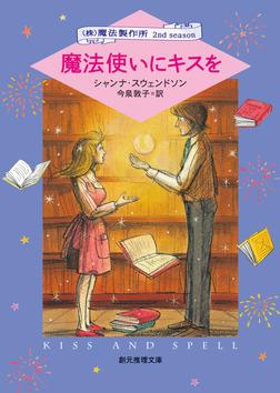 魔法使いにキスを-電子書籍