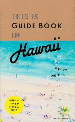 THIS IS GUIDE BOOK IN HAWAII-電子書籍