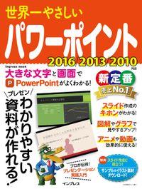 世界一やさしいパワーポイント 2016/2013/2010対応