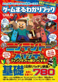 100%ムックシリーズ ゲームまるわかりブック Vol.6