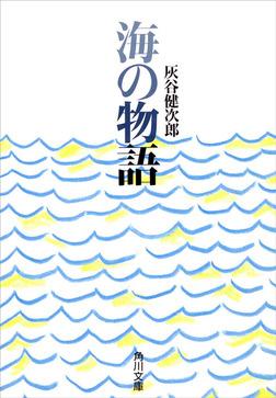 海の物語-電子書籍