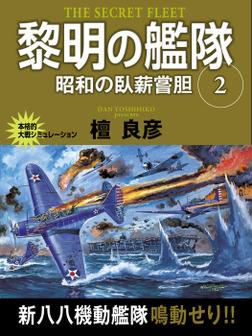 黎明の艦隊 2巻 昭和の臥薪嘗胆-電子書籍