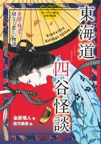 東海道四谷怪談-非情で残忍で、切なく悲しい物語