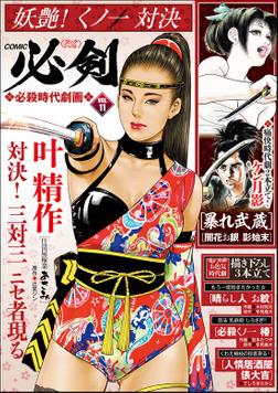 COMIC必剣 Vol.11-電子書籍