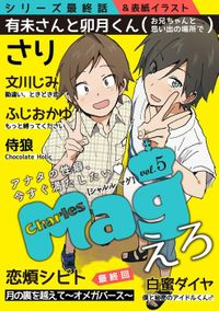 Charles Mag -えろ- vol.5