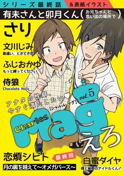 Charles Mag -えろ- vol.5-電子書籍