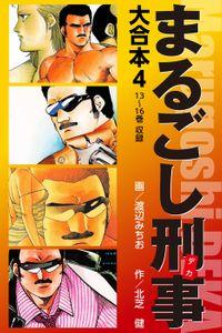 まるごし刑事 大合本 4