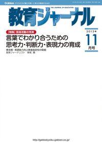 教育ジャーナル2013年11月号Lite版(第1特集)