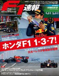 F1速報 2021 Rd06 アゼルバイジャンGP号