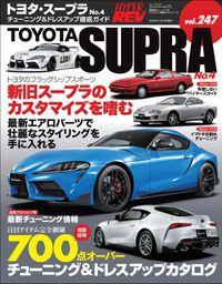 ハイパーレブ Vol.247 トヨタ・スープラ No.4