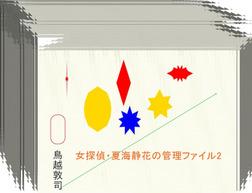 女探偵・夏海静花の管理ファイル2-電子書籍