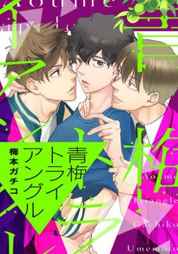 青梅トライアングル[コミックス版]-電子書籍