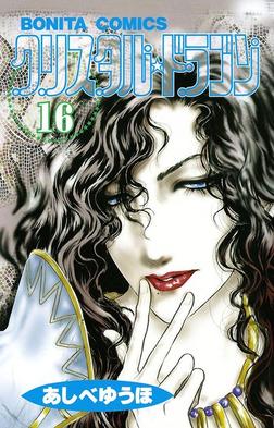 クリスタル☆ドラゴン(16)-電子書籍