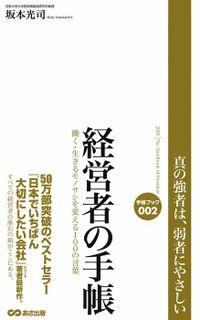 経営者の手帳(あさ出版電子書籍)