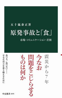 原発事故と「食」 市場・コミュニケーション・差別-電子書籍