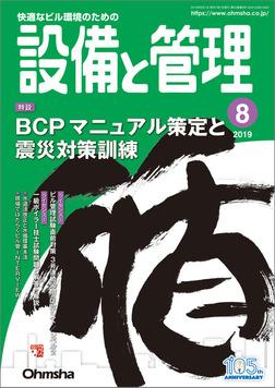 設備と管理2019年8月号-電子書籍