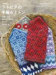 増補改訂 ラトビアの手編みミトン