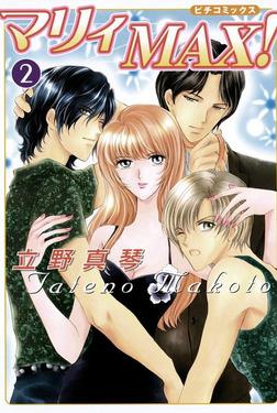 マリィMAX! 2-電子書籍
