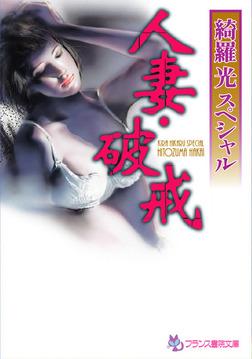綺羅光スペシャル 人妻・破戒-電子書籍