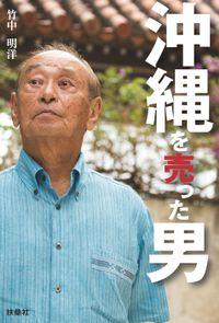 沖縄を売った男(SPA!BOOKS)