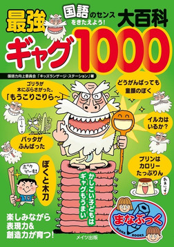 国語のセンスをきたえよう!最強ギャグ大百科1000-電子書籍
