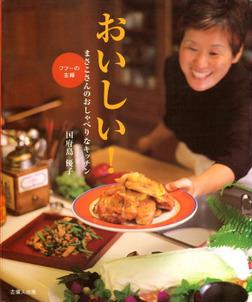 おいしい! まさこさんのおしゃべりなキッチン-電子書籍