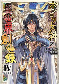 ポンコツ女神の異世界創世録4