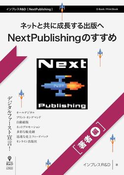 ネットと共に成長する出版へ NextPublishingのすすめ(著者編)-電子書籍