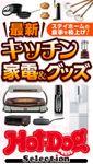 ホットドッグプレスセレクション 最新キッチン家電&グッズ 2021年1/29号