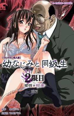 【フルカラー成人版】幼なじみと同級生 2限目 前編-電子書籍