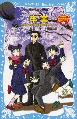卒業~開かずの教室を開けるとき~ 名探偵夢水清志郎事件ノート-電子書籍