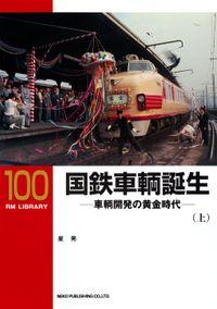 国鉄車輌誕生(RM LIBRARY)