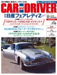 CAR and DRIVER (カーアンドドライバー) 2020年11月号