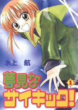 夢見なサイキック!(1)-電子書籍
