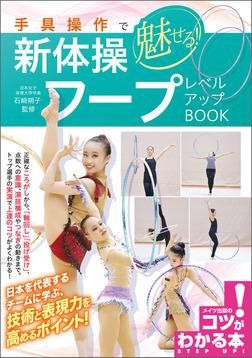 手具操作で魅せる!新体操 フープ レベルアップBOOK-電子書籍