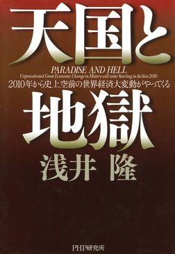 天国と地獄 2010年から史上空前の世界経済大変動がやってくる-電子書籍