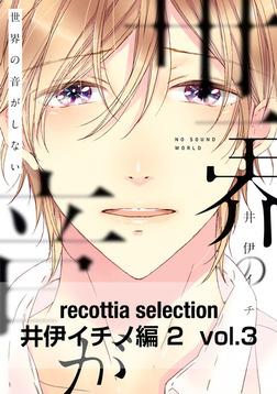 recottia selection 井伊イチノ編2 vol.3-電子書籍
