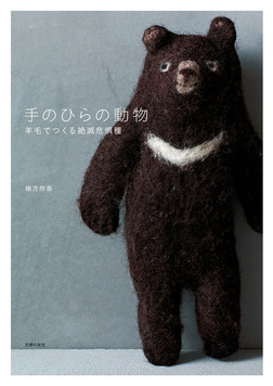手のひらの動物 羊毛でつくる絶滅危惧種-電子書籍